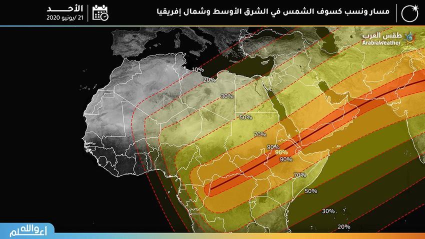 تعرف على إمكانية رؤية كسوف الشمس ونسبته يوم 21 يونيو في كافة الدول العربية