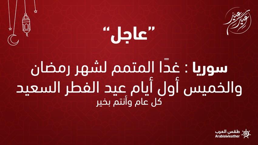 سوريا | غداً الأربعاء المُتمم لرمضان والخميس أول أيام عيد الفطر السعيد