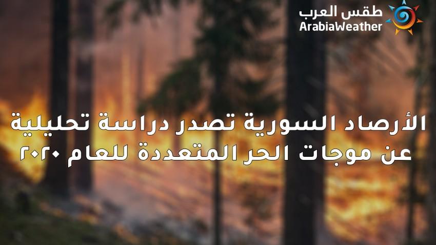 الأرصاد السورية تُصدر دراسة تحليلية عن موجات الحر المُتعددة للعام 2020