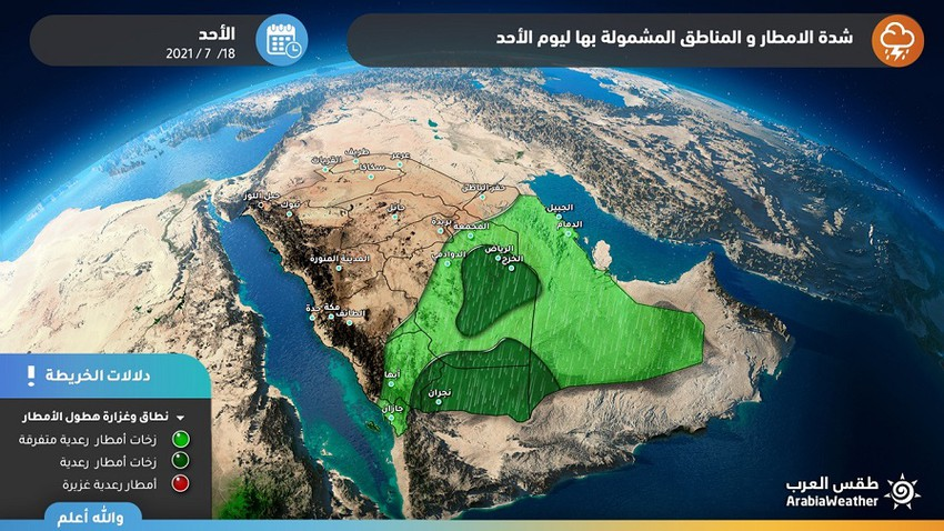 Saudi Arabia | Rain chances include 5 areas for this Sunday, and this is its intensity