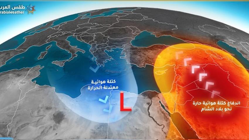 لماذا تزداد فرص تأثر بلاد الشام بالكتل الهوائية الحارة في غير فصل الصيف