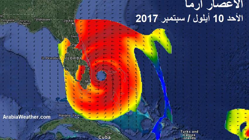 الاعصار ارما .. ظاهرة جوية خطيرة تهدد ولاية فلوريدا مساء السبت