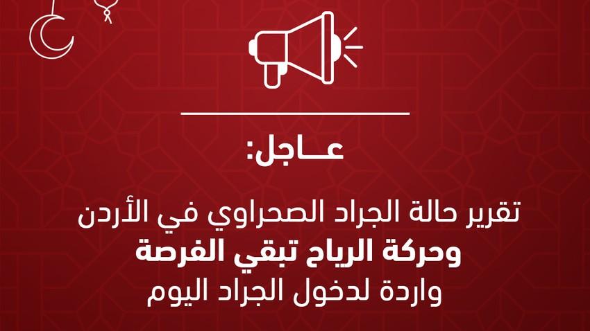 السبت 24/4/2021 : تقرير حالة الجراد الصحراوي في الأردن وحركة الرياح تبقي الفرصة واردة لدخول الجراد اليوم