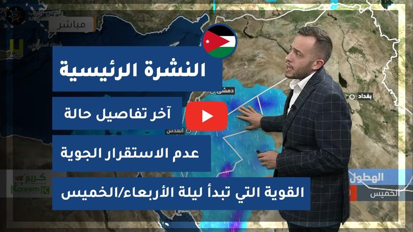 طقس العرب - الأردن | النشرة الجوية الرئيسية | الأربعاء 3-2-2021