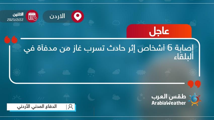الأردن : إصابة 6 أشخاص إثر حادث تسرب غاز من مدفأة في البلقاء