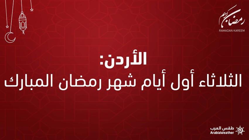 الأردن: غداً الثلاثاء هو أول أيام شهر رمضان