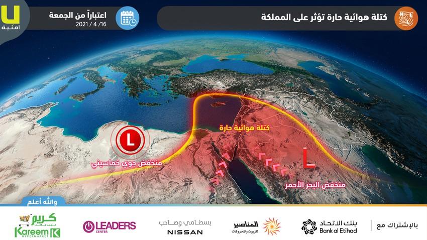 الأردن | كتلة هوائية حارة وارتفاعات كبيرة على درجات الحرارة اعتبارا من الجمعة وتشتد بداية الاسبوع القادم