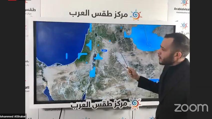 الأردن: المناطق المُتأثرة بالمنخفض الجوي اليوم الخميس ومواعيد تأثرها وتوقعات الطقس للأيام القادمة