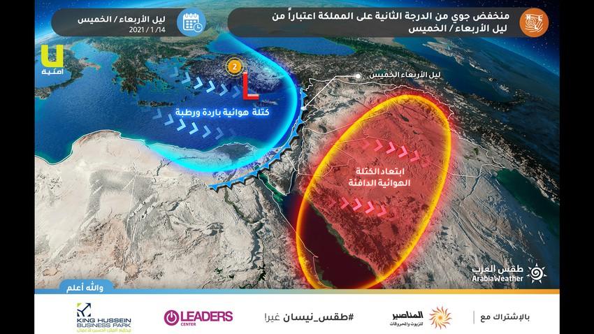 الأردن | تفاصيل المنخفض الجوي المتوقع أن يبدأ ليل الأربعاء/الخميس