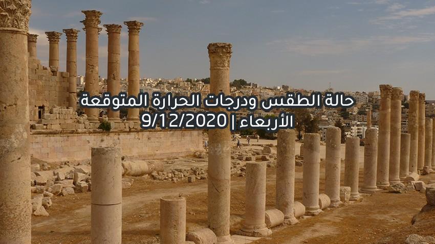 الأردن | حالة الطقس ودرجات الحرارة المُتوقعة يوم الأربعاء 9-12-2020