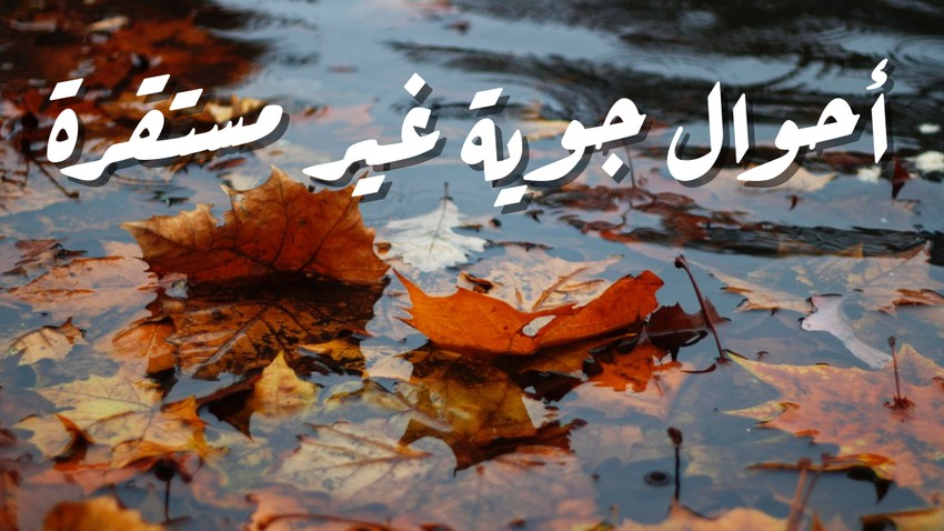 الأردن | أحوال جوية غير مستقرة خلال الأيام القادمة تترافق مع زخات رعدية في بعض المناطق و تنبيه من السيول
