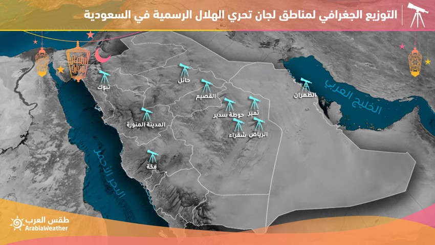 السعودية | تعرف على حالة الطقس اثناء تحري هلال رمضان 1442هـ