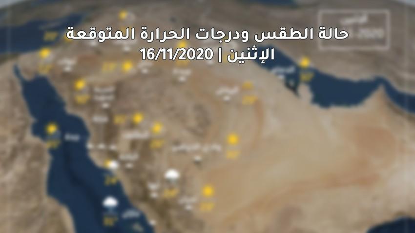 السعودية | حالة الطقس ودرجات الحرارة المتوقعة يوم الإثنين 16/11/2020