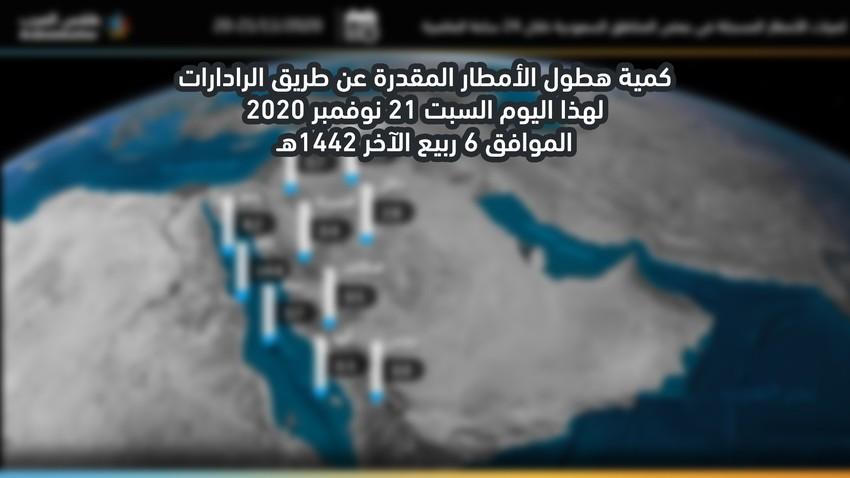 كميات الأمطار المقدرة عن طريق الرادارات في بعض المدن السعودية خلال الـ 24 ساعة الفائتة - 20 و21 نوفمبر 2020