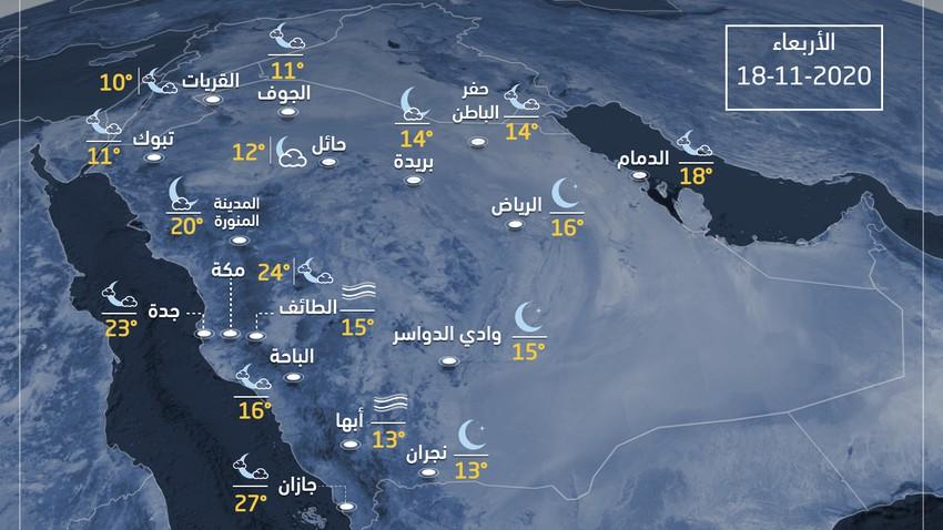 السعودية | طقس مائل للبرودة في شمال وجنوب غرب المملكة الليلة