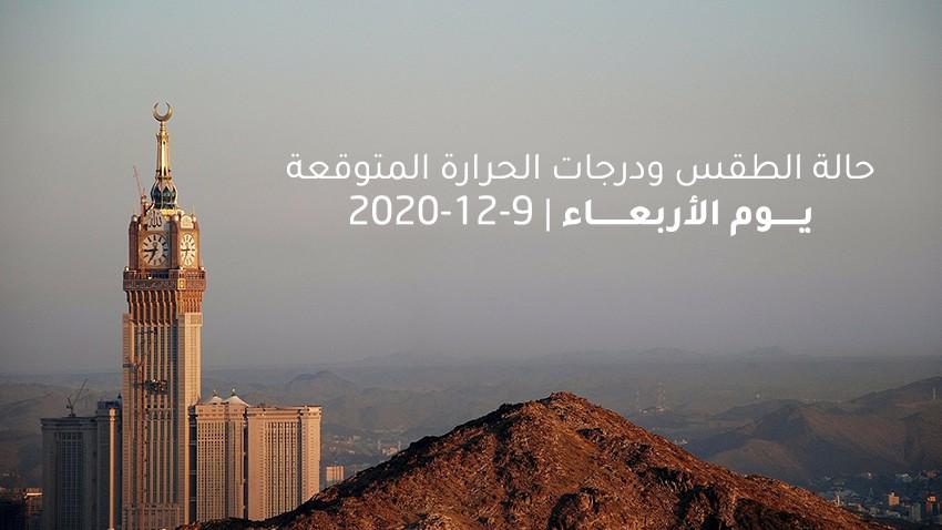 السعودية   حالة الطقس ودرجات الحرارة المتوقعة يوم الأربعاء 9-12-2020
