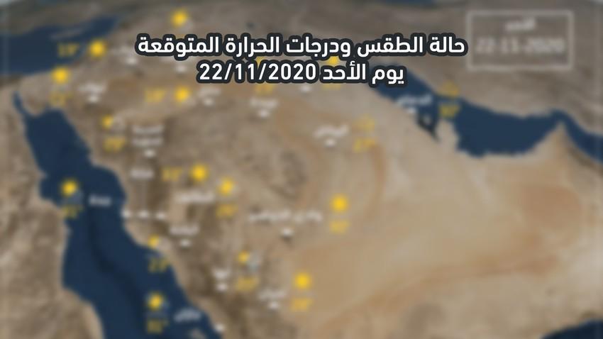 السعودية | حالة الطقس ودرجات الحرارة المتوقعة يوم الأحد 22/11/2020