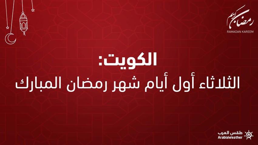 الكويت | غداً الثلاثاء أول أيام شهر رمضان