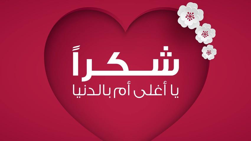 LG  تجمع الأمهات مع عائلاتهن في عيد ست الحبايب