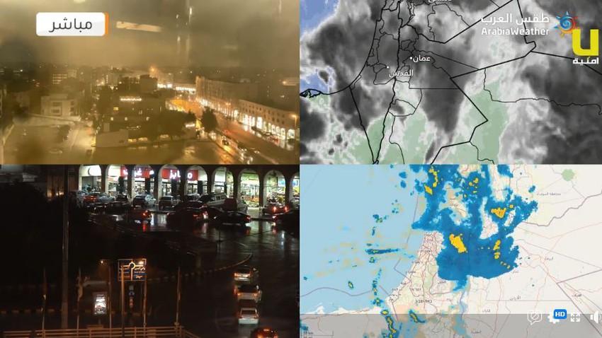 بث مُباشر لآخر تحديثات الحالة الجوية ومشاهد من عدة مناطق