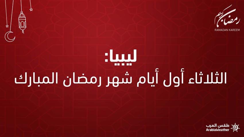 ليبيا | غداً الثلاثاء أول أيام شهر رمضان