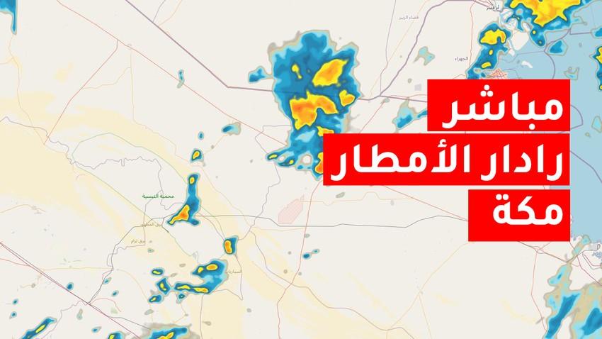 رادار الأمطار المُباشر لمدينة مكة