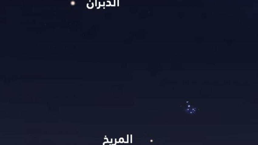 """المريخ و""""الثريا"""" يقترنان ويزيّنان سماء السعودية"""
