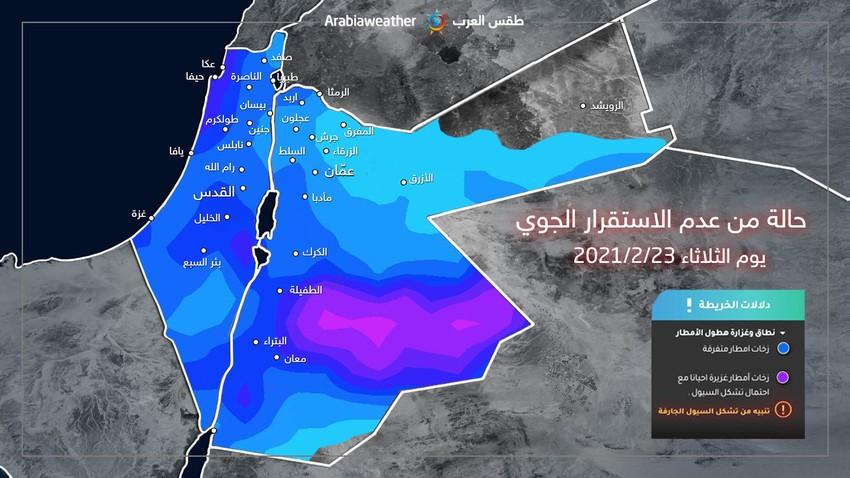 الأردن | مراقبة نشوء حالة من عدم الاستقرار الجوي مُنتصف الأسبوع