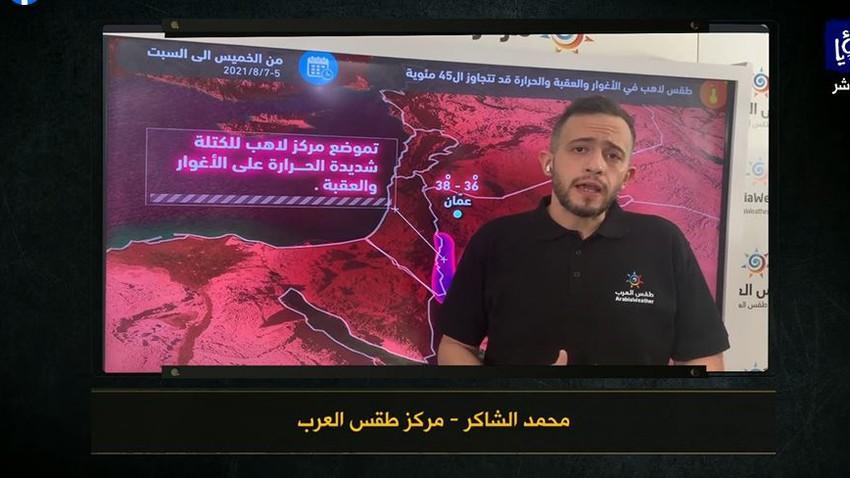 Jordanie : L'effet de la masse d'air chaud s'intensifiera dans certaines régions dans les prochains jours, et les températures dépasseront les 45 degrés Celsius