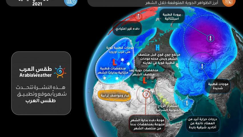 صدور النشرة الجوية الشهرية للجزيرة العربية لشهر كانون ثاني/يناير2021 والتفاصيل كاملة في الداخل