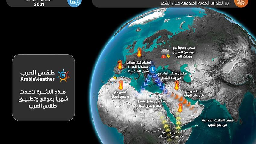 طقس العرب يُصدر توقعات الطقس في الأردن لشهر حزيران  وبداية فصل الصيف