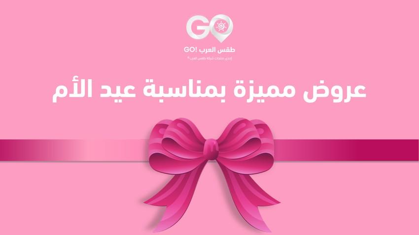 عروض وخصومات عيد الأم من طقس العرب !GO