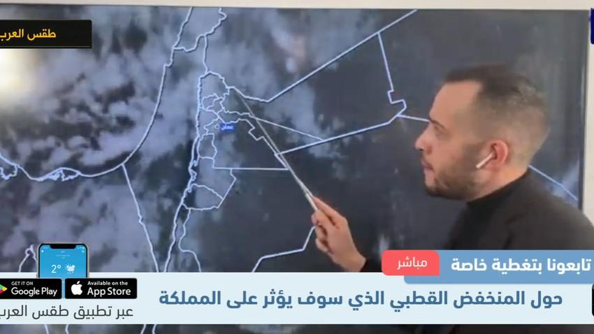 محمد الشاكر يستعرض أبرز تطورات المنخفض الجوي الحالي وتوقعات الساعات القادمة