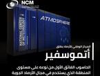 Le Centre National lance le supercalculateur « Atmosphère » pour renforcer ses capacités dans le domaine des prévisions météorologiques