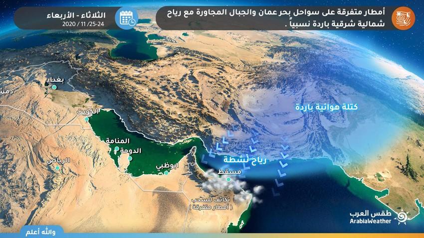 سلطنة عُمان | أمطار متفرقة على سواحل بحر عُمان والجبال المجاورة غدًا