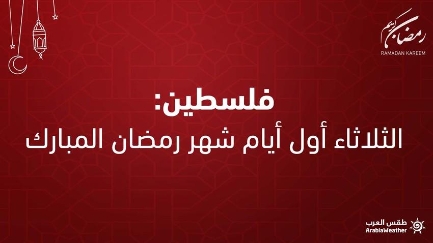 فلسطين | غداً الثلاثاء أول أيام شهر رمضان