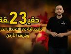 حقائق وإحصائيات عن الاعتدال الخريفي وخريف الأردن