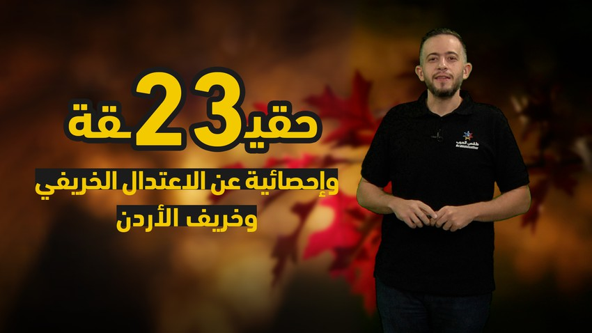 Facts and statistics about the autumnal equinox and the fall of Jordan
