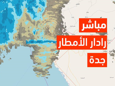 رادار الامطار طقس العرب