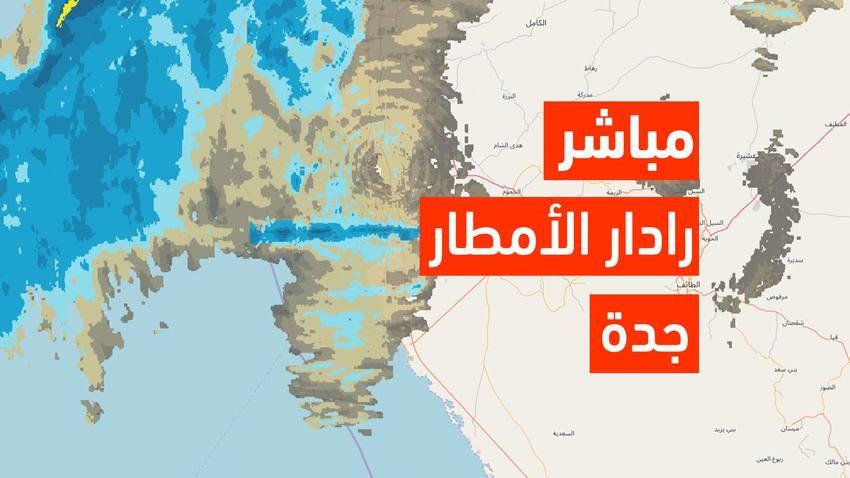 رادار الأمطار المُباشر لمدينة جدة