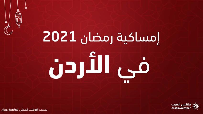 Imsakah of the blessed month of Ramadan in Jordan