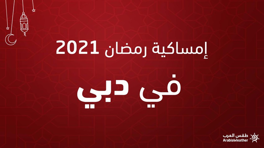 إمساكية شهر رمضان 2021 في دبي