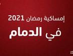 إمساكية شهر رمضان 2021 في الدمام