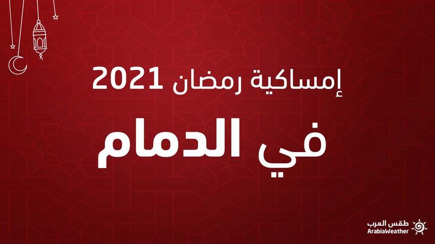 Calendrier du Ramadan 2021 à Dammam