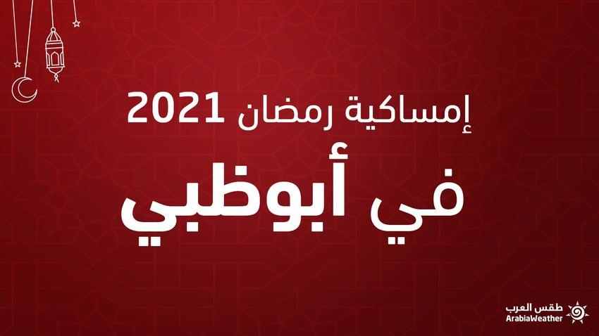 إمساكية شهر رمضان 2021 في أبوظبي
