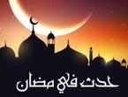 أحداث هامة شهدها شهر رمضان