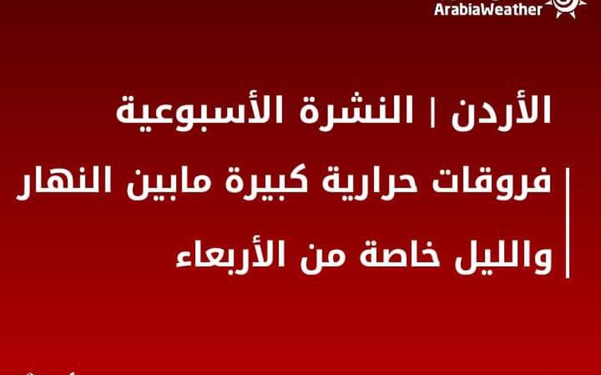 النشرة الأسبوعية للأردن | إنخفاضات حرارية وكتلة هوائية معتدلة منتصف ونهاية الأسبوع،التفاصيل