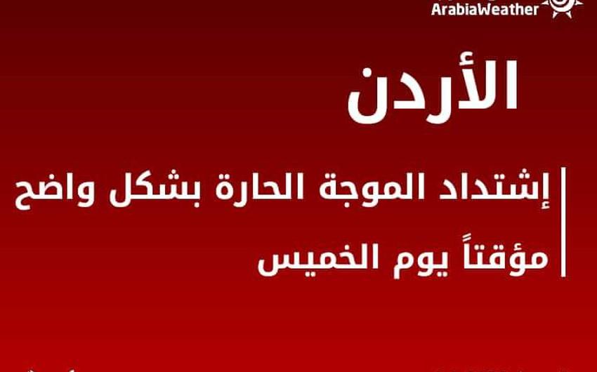 الأردن | عودة إشتداد الموجة الحارة مؤقتاً الخميس وحرارة أربعينية في أغلب المدن مجددًا