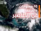 علوم الطقس-10 معلومات لا تعرفها عن الأعاصير