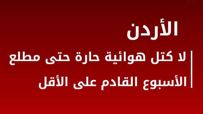 الأردن | لا كتل هوائية حارة خلال ماتبقى من الأسبوع الحالي وحتى مطلع الأسبوع القادم بشكل أولي